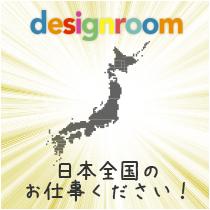 日本全国のお仕事ください!