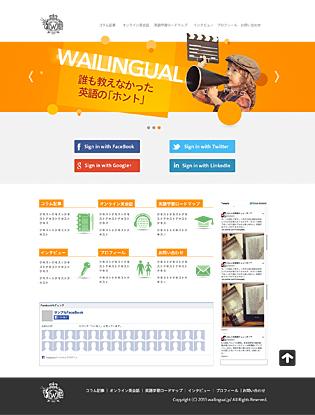 オンライン英会話サイトデザイン提案