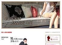女性コスメ 社長ブログサイト