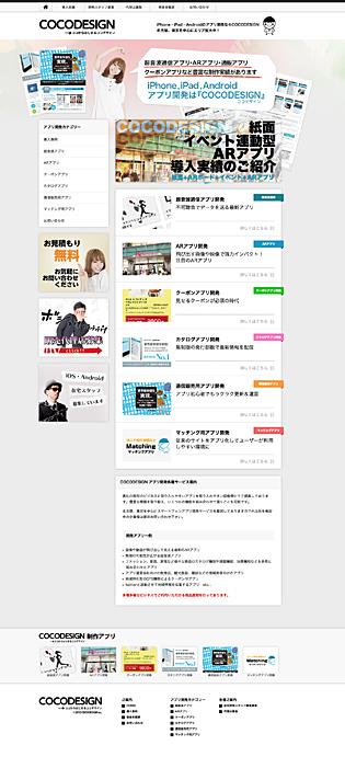 スマートフォンアプリ ポートフォリオサイト