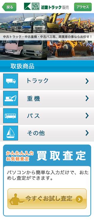 スマートフォン トラック販売アプリデザイン