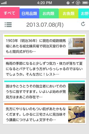 スマートフォン 商店街販促アプリデザイン