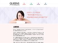 コスメ系 企業用WEBサイト