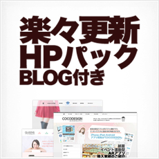 楽々簡単HPパック(BLOG付)
