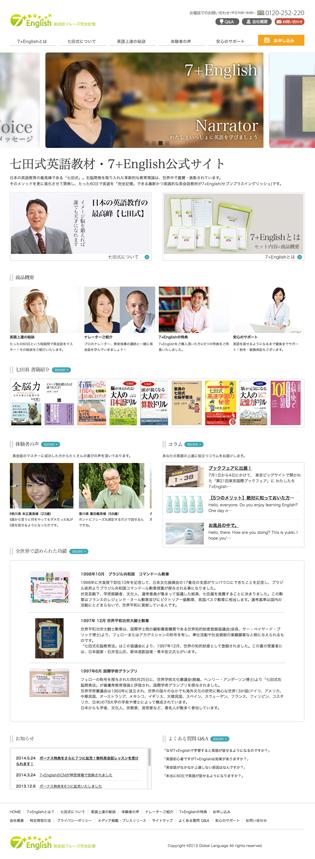 七田式英語教材|7+English公式サイト